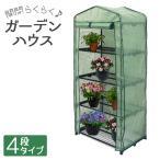 ショッピングビニール ビニールハウス ガーデンハウス ミニ 小型 温室 フラワーハウス 家庭菜園 4段 (予約/11月上旬発送予定)