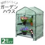 ビニールハウス ガーデンハウス ミニ 小型 温室 フラワーハウス 家庭菜園 2段