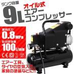 エアーコンプレッサー 100V オイル式 過圧力自動停止機能 DIY 工具 9L