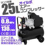 エアーコンプレッサー 100V オイル式 過圧力自動停止機能 DIY 工具 25L