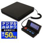 デジタルスケール 50kg はかり デジタル コンパクト 体重計 家庭用 スケール 電子はかり 量り 計り 秤 送料無料