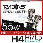 HID キット H4 Hi Lo リレーレス 55W 6000K 8000K 10000K 12000K ケルビン数選択 極薄型HIDバラスト 高輝度HIDバルブ 1年保証