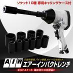 エアーインパクトレンチキット 17pcsセット 専用ケース付 インパクトレンチ