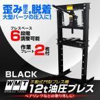 油圧プレス 門型油圧プレス機 12t 12トン 手動 黒