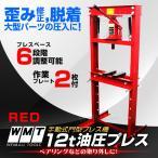 油圧プレス 門型油圧プレス機 12t 12トン 手動 赤 (予約販売/12月中旬再入荷)