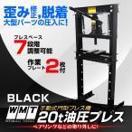 油圧プレス 門型油圧プレス機 20t 手動 油圧プレス 20トン 油圧プレス 黒