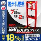油圧プレス 門型油圧プレス機 20t 手動 油圧プレス 20トン 油圧プレス 赤