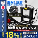 油圧プレス 門型油圧プレス機 10t 10トン 手動 卓上式 メーター付油圧プレス 黒