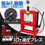 油圧プレス 門型油圧プレス機 10t 10トン 手動 卓上式 メーター付油圧プレス 赤