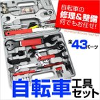 ショッピング自転車 自転車修理工具セット 自転車 工具 43品