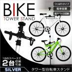 サイクルスタンド 自転車 スタンド ラック バイクスタンド ディスプレイ バイクタワー 2台 シルバー