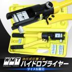 ハイドロプライヤー 油圧圧着工具 ダイス8種付