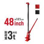 ジャッキ ファームジャッキ ハイリフト ジャッキ 3t 3トン 48インチ タイガージャッキ オフロード クロカン ジムニー ジープ SUV車
