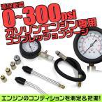 コンプレッションゲージ ガソリン車用 ガソリンエンジン 300PSI 圧力計 圧縮 計測 測定 点検テスター 車 バイク 工具