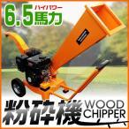 粉砕機 ウッドチッパー エンジン 6.5馬力 ウッドチップ ガーデンシュレッダー 木材 パワフル コンパクト (予約販売/5月上旬再入荷)