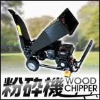 粉砕機 ウッドチッパー エンジン粉砕機 樹木粉砕機 6.5馬力 ガーデンシュレッダー 枝 小型 木材 ウッドチップ
