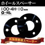 ショッピングホイール ホイールスペーサー 10mm PCD 100-4穴 黒