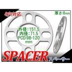 ショッピングホイール ホイールスペーサー 8mm PCD100 114.3 4穴 シルバー