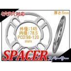 ショッピングホイール ホイールスペーサー 5mm PCD100 114.3 4穴 5穴兼用 シルバー