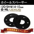 ショッピングホイール ホイールスペーサー 10mm PCD 120 5穴 黒 2枚セット
