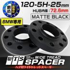 ワイドトレッドスペーサー 25mm PCD120 5H P1.5 72.6φ ハブ一体型 ホイール スペーサー ワイトレ ブラック 2枚組
