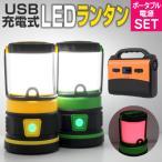 ポータブル電源 LEDランタン 2個セット アウトドアセット 防災 充電式 多機能 懐中電灯 モバイルバッテリー 防災グッズ