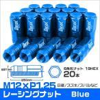 ショッピングホイール ホイールナット 袋 M12 P1.25 ロング 20個セット 青 ブルー