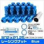 ショッピングホイール ホイールナット 袋 M12 P1.25 ロング ロックナット付 20個セット ブルー 青