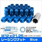 ショッピングホイール ホイールナット 貫通 M12 P1.25 ロング ロックナット付 20個セット ブルー 青