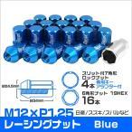 ショッピングホイール ホイールナット 袋 M12×P1.25 ショート ロックナット付 20個セット 青 ブルー