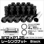 ショッピングホイール ホイールナット 袋 M12 P1.25 ロング ロックナット付 20個セット ブラック 黒