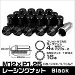 ホイールナット 袋 M12 P1.25 ショート ロックナット付 20個セット 黒 ブラック