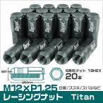 ショッピングホイール ホイールナット 袋 M12 P1.25 ロング 20個セット チタン