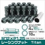 ショッピングホイール ホイールナット 袋 M12 P1.25 ロング ロックナット付 20個セット チタン