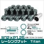 ショッピングホイール ホイールナット 袋 M12 P1.25 ショート ロックナット付 20個セット チタン