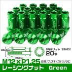 ショッピングホイール ホイールナット 貫通 M12 P1.25 ロング 20個セット 緑 グリーン