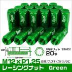 ショッピングホイール ホイールナット 袋 M12 P1.25 ロング 20個セット 緑 グリーン