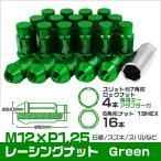 ショッピングホイール ホイールナット 袋 M12 P1.25 ロング ロックナット付 20個セット グリーン 緑