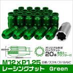 ショッピングホイール ホイールナット 貫通 M12 P1.25 ロング ロックナット付 20個セット グリーン 緑
