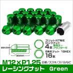 ショッピングホイール ホイールナット 袋 M12 P1.25 ショート ロックナット付 20個セット 緑 グリーン