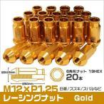 ショッピングホイール ホイールナット 貫通 M12 P1.25 ロング 20個セット 金 ゴールド
