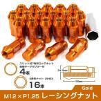 ショッピングホイール ホイールナット 袋 M12 P1.25 ロング ロックナット付 20個セット ゴールド 金