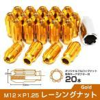 ショッピングホイール ホイールナット 貫通 M12 P1.25 ロング ロックナット付 20個セット ゴールド 金 (予約販売/11月上旬再入荷)