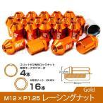 ショッピングホイール ホイールナット 袋 M12 P1.25 ショート ロックナット付 20個セット 金 ゴールド
