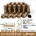 ショッピングホイール ホイールナット 袋 M12 P1.25 ロング ロックナット付 20個セット ライトブラウン