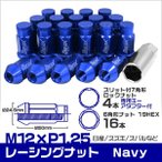 ショッピングホイール ホイールナット 袋 M12 P1.25 ロング ロックナット付 20個セット ネイビー