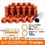 ショッピングホイール ホイールナット 袋 M12 P1.25 ロング ロックナット付 20個セット オレンジ