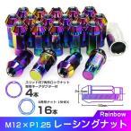 ショッピングホイール ホイールナット 袋 M12 P1.25 ロング ロックナット付 20個セット レインボー