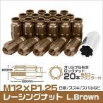 ショッピングホイール ホイールナット 貫通 M12 P1.25 ロング ロックナット付 20個セット ライトブラウン