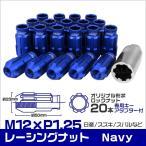 ショッピングホイール ホイールナット 貫通 M12 P1.25 ロング ロックナット付 20個セット ネイビー